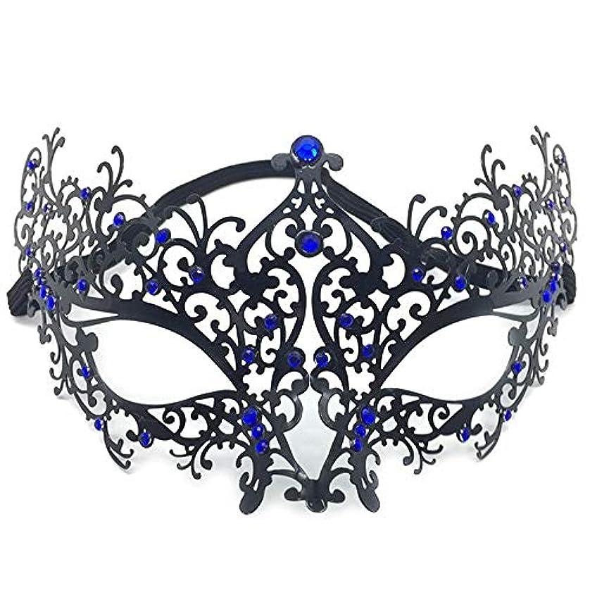 ボトルネック圧倒的不平を言うハロウィーンマスク仮装アイアンマスクパーティードレスアップメタルダイヤモンドハーフフェイスマスク (Color : BLUE)