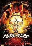 トレジャーハンター 人類起源の秘密[DVD]