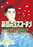 憂国のラスプーチン (2) (ビッグコミックス)
