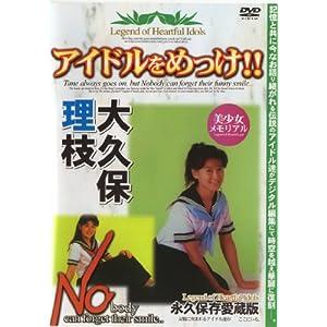 アイドルをめっけ!!大久保理枝[DVD] AMS-08