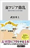 東アジア動乱 地政学が明かす日本の役割 (角川oneテーマ21)