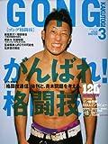 GONG(ゴング)格闘技2010年3月号