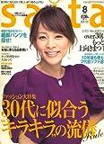 saita (サイタ) 2008年 08月号 [雑誌]