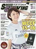 朝日新聞出版 その他 サッカーゲームキング 2016年 03 月号 [雑誌]の画像