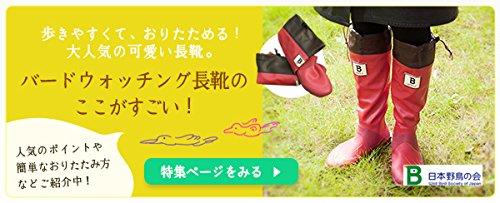 [日本野鳥の会] Wild Bird Society of Japan バードウォッチング長靴 L(26.0cm) ブラウン