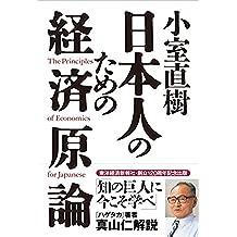 小室直樹 日本人のための経済原論