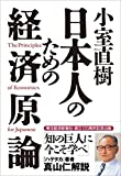 小室直樹 日本人のための経済原論[Kindle版]