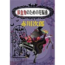 吸血鬼のための狂騒曲(吸血鬼はお年ごろシリーズ) (集英社文庫)
