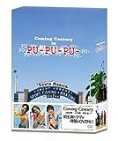 PU-PU-PU DVD-BOX[DVD]