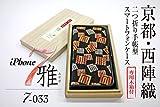 アイフォン7ケース手帳型 雅 7-033 西陣織 正絹 ギフト最適