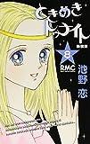 ときめきトゥナイト 8 (りぼんマスコットコミックス)