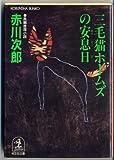 三毛猫ホームズの安息日 (光文社文庫)