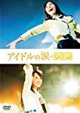 アイドルの涙 DOCUMENTARY of SKE48 DVD スペシャル・エディション