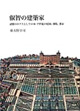 叡智の建築家―記憶のロクスとしての16‐17世紀の庭園、劇場、都市