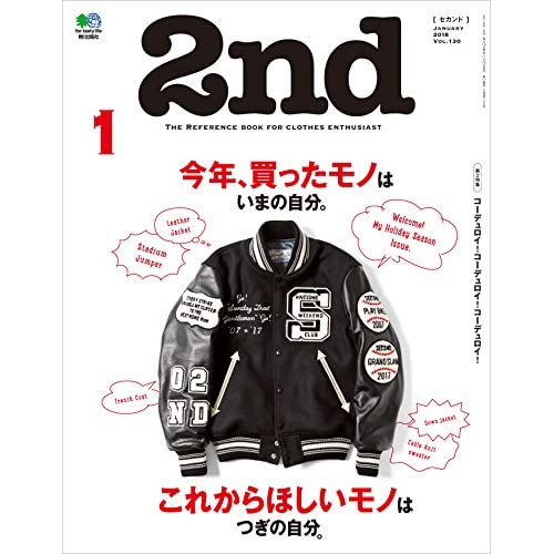 2nd(セカンド) 2018年1月号 Vol.130[雑誌]