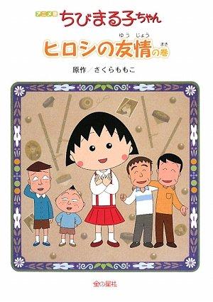 アニメ版 ちびまる子ちゃん ヒロシの友情の巻