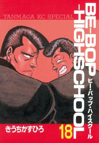BE?BOP?HIGHSCHOOL(18) (ヤングマガジンコミックス)