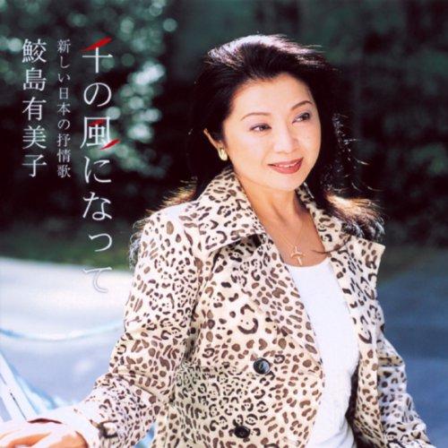 千の風になって~新しい日本の抒情歌~