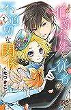 伯爵令嬢と従者の不適切な関係 2 (プリンセス・コミックス)