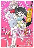ライト姉妹 コミック 1-2巻セット ヒキコモリの妹を小卒で小説家にする姉と無職の姉に小卒で小説家にされるヒキコモリの妹