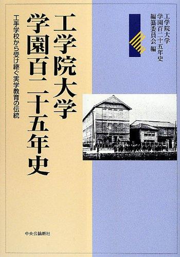 工学院大学学園百二十五年史 - 工手学校から受け継ぐ実学教育の伝統