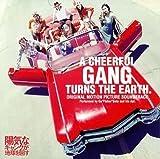 「陽気なギャングが地球を回す」オリジナル・サウンドトラック