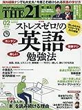 THE21 2016年 02 月号 [雑誌]