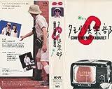 タモリ倶楽部THEビデオ [VHS]の画像