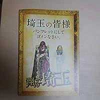 翔んで埼玉 映画パンフレット GACKT