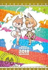 「けものフレンズ」2018年カレンダーが12月一般発売