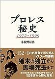 プロレス秘史1972-1999
