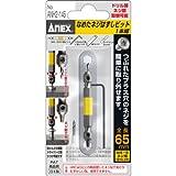 アネックス(ANEX) なめたネジはずしビット M4-5対応 65mm ANH2-145