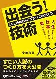 [オーディオブックCD] 「出会う!」技術 () ()