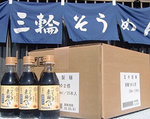 【まとめ買いで断然お得!化学調味料無添加!】ほんまもんの素麺つゆ K-素麺つゆ徳用20本入