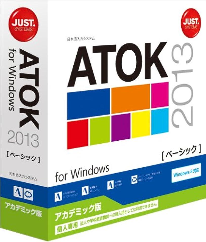 からトレッド漁師ATOK 2013 for Windows [ベーシック] アカデミック版