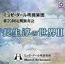 長生淳の世界II ミュゼ ダール吹奏楽団 第20回定期演奏会 (WKCD-0108)