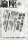 論座 2008年 10月号 [雑誌]