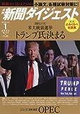 新聞ダイジェスト 2017年 01 月号 [雑誌]