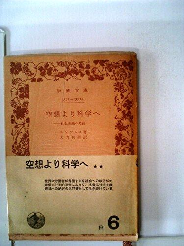 空想より科学へ―社会主義の発展 (1949年) (岩波文庫)の詳細を見る