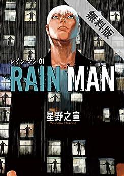 [星野之宣]のレインマン(1)【期間限定 無料お試し版】 (ビッグコミックススペシャル)