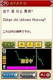 「学研 中国語三昧DS」の関連画像