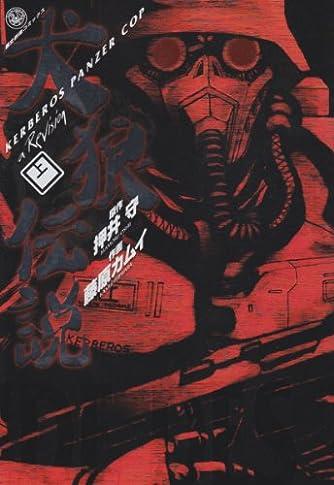 犬狼伝説 上―KERBEROS PANZER COP a Rev (歴史群像コミックス)