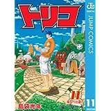 トリコ モノクロ版 11 (ジャンプコミックスDIGITAL)