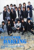 D-BOYS写真集 DARLING