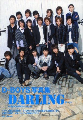 D-BOYS写真集 DARLINGの詳細を見る