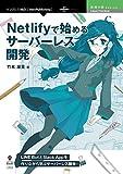 Netlifyで始めるサーバーレス開発 (技術の泉シリーズ(NextPublishing))