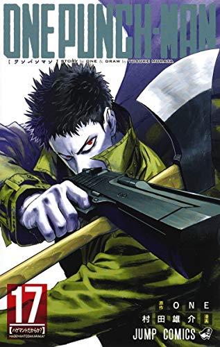 ワンパンマン 17 (ジャンプコミックス)