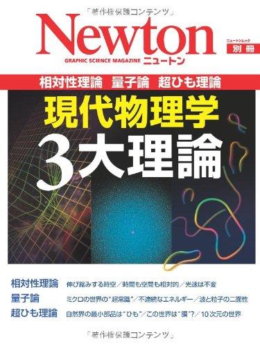 現代物理学3大理論―相対性理論 量子論 超ひも理論 (ニュートンムック Newton別冊)の詳細を見る