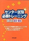 センター試験必勝トレーニング国語〈古文・漢文〉