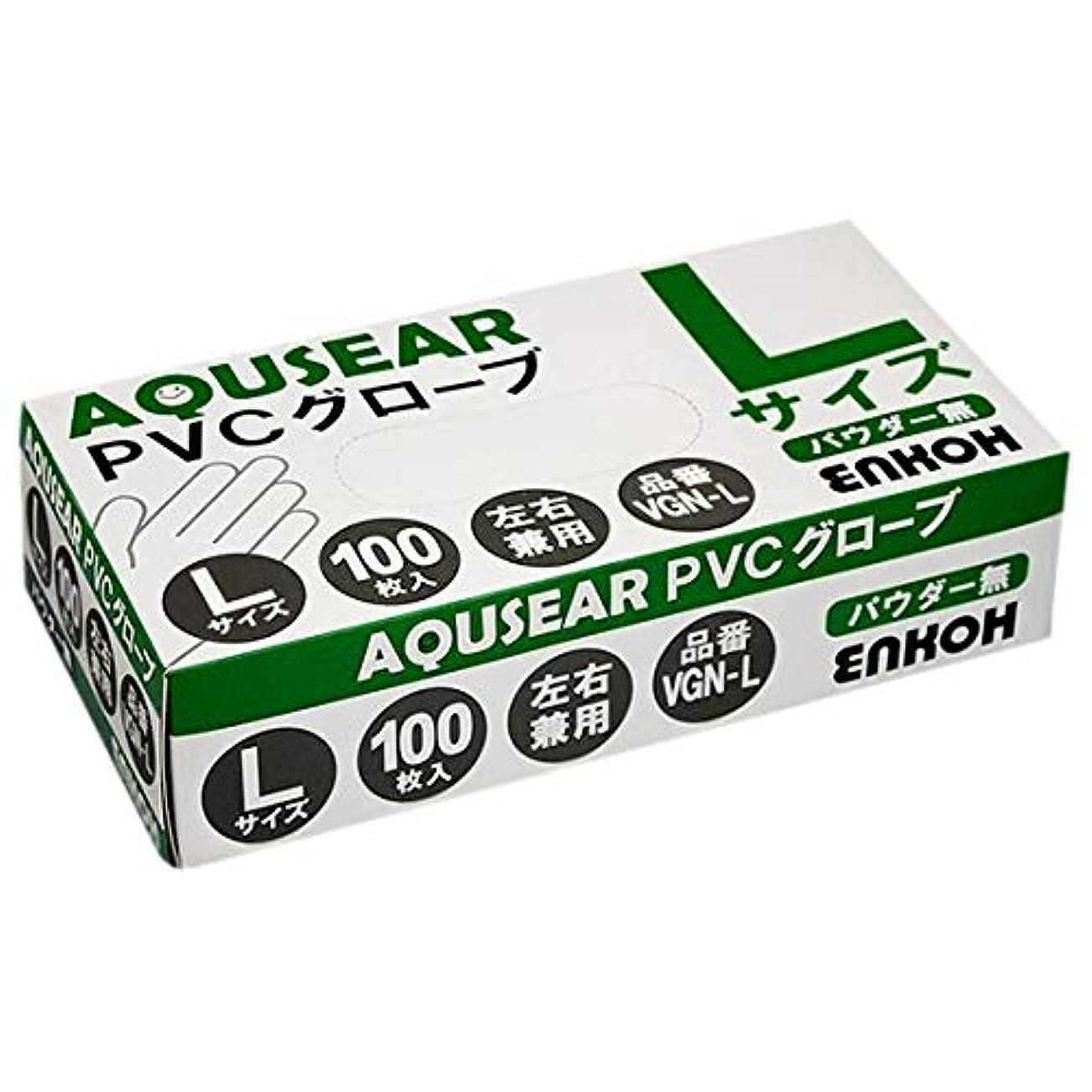 衝動石灰岩報酬のAQUSEAR PVC プラスチックグローブ Lサイズ パウダー無 VGN-L 100枚×20箱